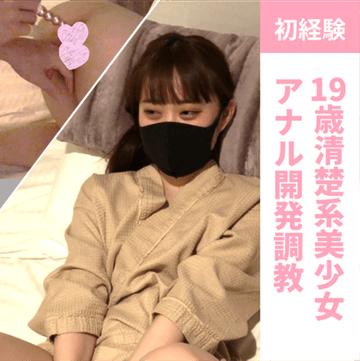 FC2-PPV-1843867 【無】伝説級!大学2年生19歳の美少女、奇跡のアナル開発SEX(個人撮影)