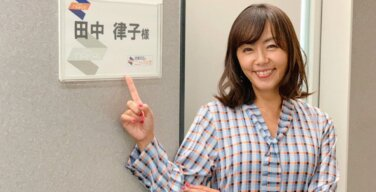 田中律子って50歳の女史上1番綺麗だよな