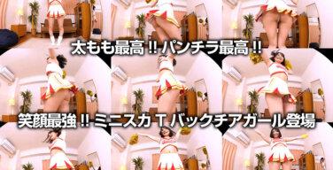 【VR】枢木あおい チアガールのTバック尻に即ズボッVR 笑顔最強チアの逆襲の乳首責め騎乗位!