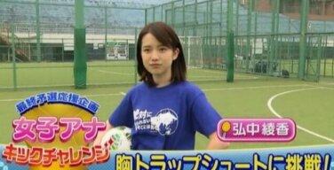 【動画】弘中綾香アナが胸トラップボレーした結果w笑笑笑笑笑笑笑笑笑