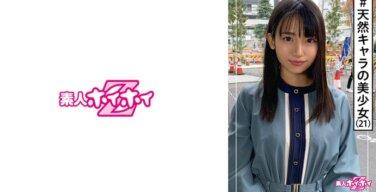 うるちゃん(21) 素人ホイホイZ・素人・ガチ可愛い・フリーター・キャラ最高・エロギャップ・美少女・清楚・美乳・顔射・ハメ撮り